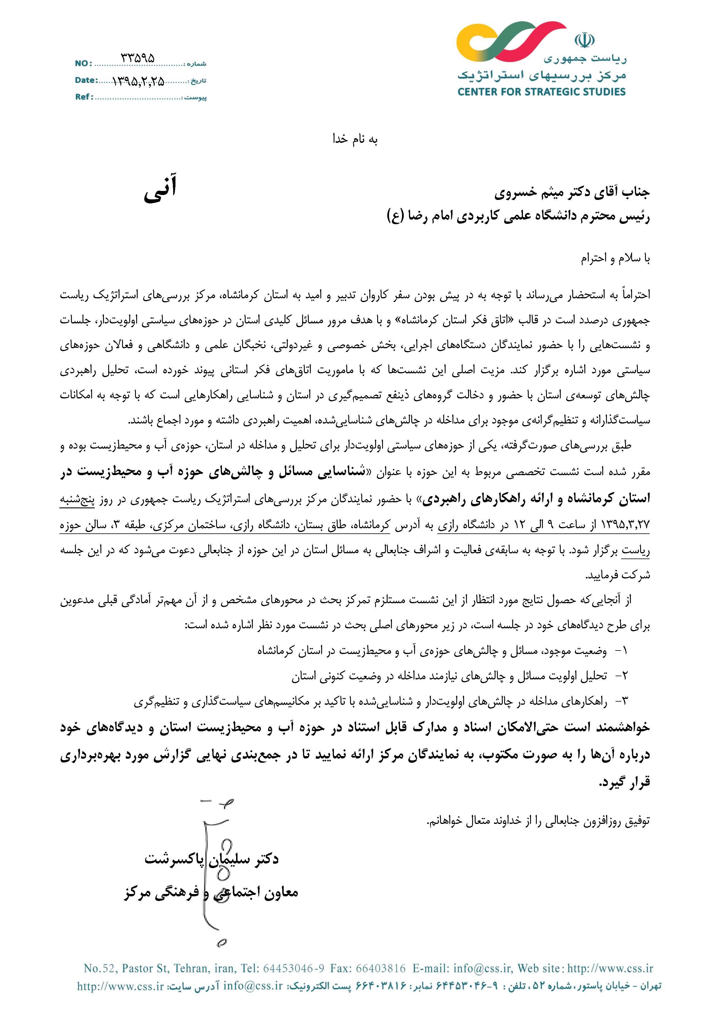 Khosravi-Mohit Zist